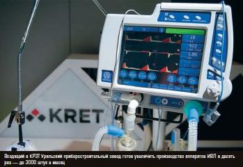 ??  ?? Входящий в КРЭТ Уральский приборостроительный завод готов увеличить производство аппаратов ИВЛ в десять раз — до 3000 штук в месяц