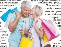 ??  ?? Главный принцип рациональных покупок – их планирование.