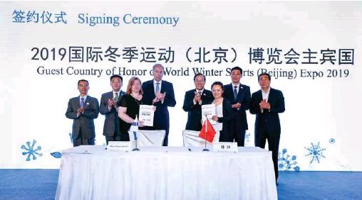 ??  ?? 2019国际冬季运动(北京)博览会主宾国签约仪式
