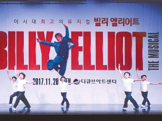 """?? Courtesy of Seensee Company ?? Five boys playing the role of Billy in the upcoming musical """"Billy Elliot"""" showcase """"Electricity"""" during a press conference at a hotel in Seoul, Tuesday. From left are Eric Taylor, Sung Ji-hwan, Chun Woo-jin, Sim Hyun-seo and Kim Hyun-jun."""