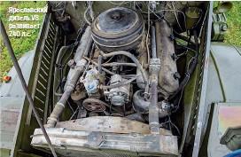 ??  ?? Ярославский дизель V8 развивает 240 л.с.