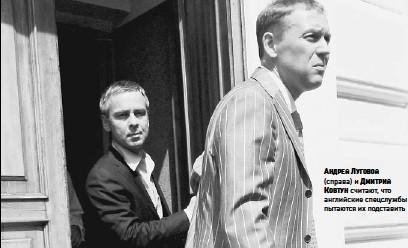 ??  ?? Андрей Луговой (справа) и Дмитрий Ковтун считают, что английские спецслужбы пытаются их подставить