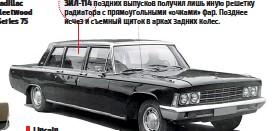 ??  ?? ЗИЛ-114 поздних выпусков получил лишь иную решетку радиатора с прямоугольными «очками» фар. Позднее исчез и съемный щиток в арках задних колес. Lincoln Continental