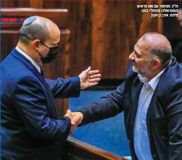"""?? צילום: אורן בן חקון ?? ח""""כ מנסור עבאס וראש הממשלה נפתלי בנט"""