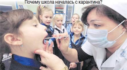 ?? Фото с сайта onsmi.ru ?? Нынешней осенью ОРВИ по Приамурью бродит необычайно рано.