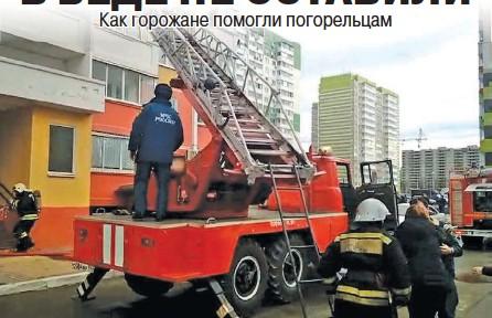 ??  ?? Во время пожара спасли 4 человек и эвакуировали 20 жильцов. Фото прессслужбы ГУ МЧС России по Краснодарскому краю