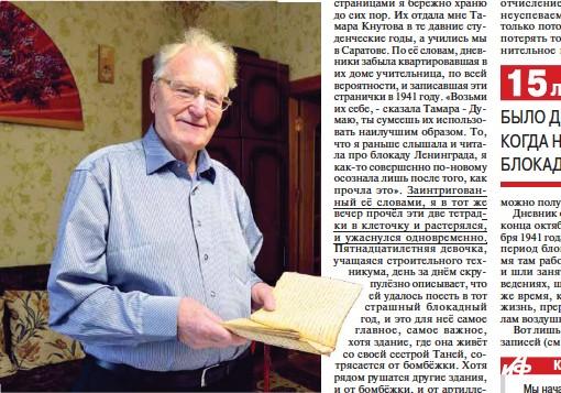 ??  ?? Более 50 лет хранит у себя Марусины записи архангелогородец Валентин Верховцев.