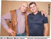 ??  ?? Сын Петр Кузьмич - тоже художникювелир, работающий с эмалью.