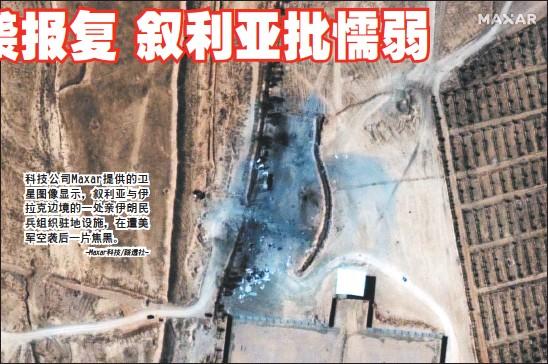 ?? -Maxar科技/路透社 ?? 科技公司Maxar提供的衛星圖像顯示,敘利亞與伊拉克邊境的一處親伊朗民兵組織駐地設施,在遭美軍空襲后一片焦黑。
