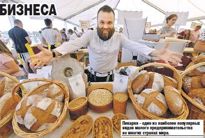 ??  ?? Пекарня - один из наиболее популярных видов малого предпринимательства во многих странах мира.