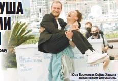 ??  ?? Юра Борисов и Сейда Хаарла на каннском фотоколле.
