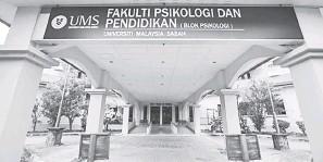 ??  ?? LALUAN SELESA: Ruang laluan OKU (ramp) disediakan di FPP (blok psikologi) untuk kemudahan warga OKU UMS.