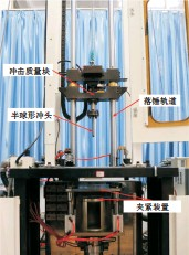 ??  ?? 图5 落锤试验机Fig.5 The impact testing machine