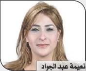 ??  ?? د. نعيمة عبد الجواد