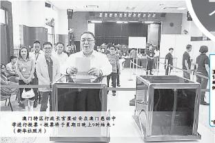 ??  ?? 澳門特區行政長官崔世安在澳門慈幼中學進行投票。投票將於星期日晚上9時結束。(新華社照片)