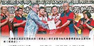 ??  ?? 民都魯區國會議員張慶信(前排左)移交宣誓書給民都魯博愛協會主席劉瓊新(前排右)。
