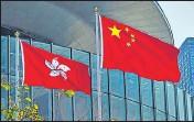 ?? AP ?? A China national flag (right) and a Hong Kong flag are seen fluttering at the legislative council in Hong Kong.
