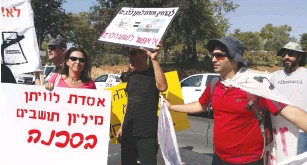 ?? (Yehuda Bruner) ?? PROTESTERS DEMONSTRATE outside the Knesset against Noble Energy's planned offshore gas rigs yesterday.