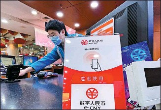 ?? PROVIDED TO CHINA DAILY ?? A digital renminbi payment sign at a bookstore in Beijing.