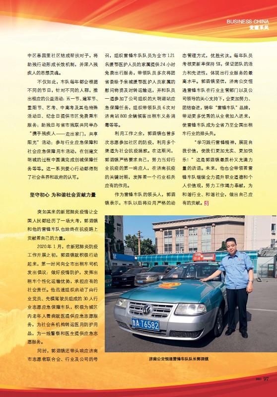 ??  ?? 济南公交恒通雷锋车队队长郭泗镇