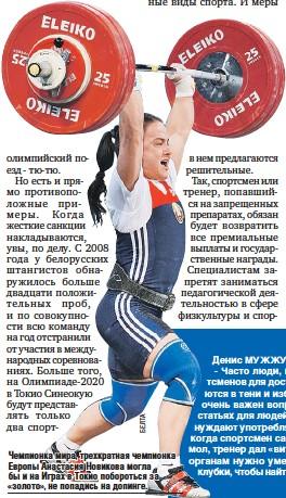 ??  ?? Чемпионка мира, трехкратная чемпионка Европы Анастасия Новикова могла бы и на Играх в Токио побороться за «золото», не попадись на допинге.