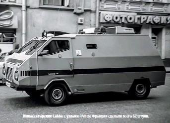 ??  ?? Инкассаторских Labbe с узлами РАФ во Франции сделали всего 62 штуки.