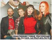 ??  ?? Нонна Гришаева с семьей. Муж Александр Нестеров, сын Илья и дочь Настя.