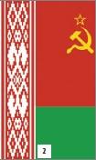 ??  ?? 2 ◀ орнамент на государственных флагах Беларуси: 1) республики Беларусь, 2) БССр