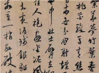??  ?? Chinese character (mèng) in a calligraphy piece by the Song Dynasty poet Lu You (1125–1210)