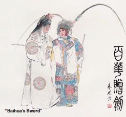 "??  ?? ""Baihua's Sword"""