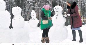 ??  ?? Снеговиков в эти дни лепят взрослые и дети.