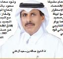 ??  ?? ¶ الشيخ عبدالله بن سعود آل ثاني