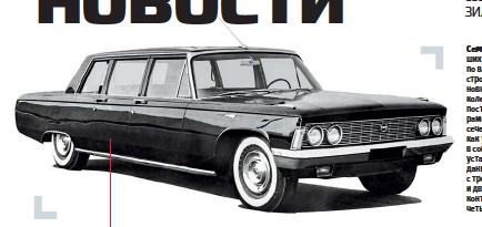 ??  ?? Дизайн машины отличали строгость и отчасти даже минимализм – кузов почти без декора. Но художникам удалось создать не только гармоничный, но и «долгоиграющий», не подверженный быстротечной моде облик. Внешность более поздних ЗИЛ-114 почти не отличалась от стилистики ранних. Семиместный лимузин для высших руководителей СССР сделали по всем классическим канонам: строгие формы, классическая компоновка, гигантская длина – 6305 мм, колесная база – 3880 мм. Машину построили на совершенно новой раме с лонжеронами закрытого сечения и без Х-образного усилителя, как у ЗИЛ-111. На ЗИЛ-114 впервые в советской истории на всех колесах установили дисковые тормоза, созданные по лицензии фирмы Girling, с тремя усилителями – вакуумным и двумя гидровакуумными в каждом контуре. Оба действовали на все четыре колеса.