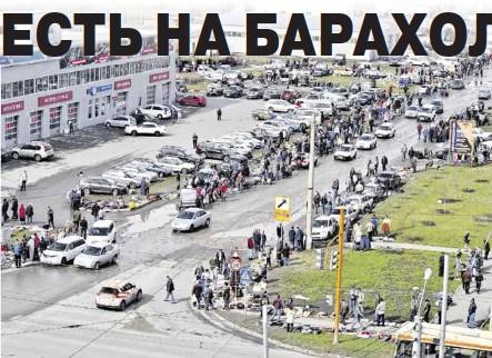 ??  ?? Многие торговцы и покупатели приезжают на рынок на автомобилях.