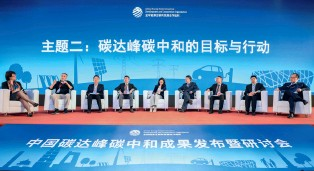 ??  ?? A seminar on China's CO2 emission peak and carbon neutrality is held on March 18, 2021 in Beijing. In the picture, delegates are discussing about China's action and goals in this regard.