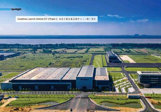 ?? 快舟火箭总装总调中心(一期)项目 ?? Kuaizhou Launch Vehicle AIT (Phase I)