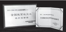 """??  ?? 上海寻梦信息技术有限公司(拼多多)作为互联网企业代表,获颁全国脱贫攻坚奖""""组织创新奖"""" (安舜 摄)"""