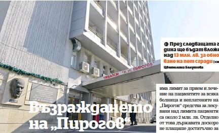 """?? Цветелина Белутова   снимка ?? Една от най-задлъжнелите и амортизирани държавни болници се промени само за две години и половина. В """"Пирогов""""през миналата година са лекувани 270 хил. души, или средно по 740 души на ден. През следващата година ще бъдат вложени над 13 млн. лв. за обновяване на пет сгради"""