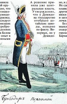 ??  ?? Первый руководитель Алтая заложил основы процветания Барнаула.