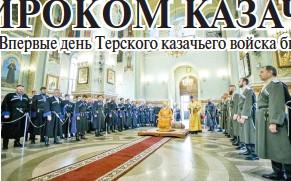 ??  ?? Празднование Дня Терского войска  свидетельство единения силы и духа казачества на Северном Кавказе.