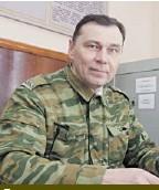 ??  ?? Подполковник Александр Юхневич