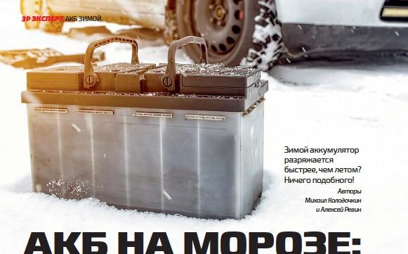 ?? Авторы Михаил Колодочкин и Алексей Ревин ?? Зимой аккумулятор разряжается быстрее, чем летом? Ничего подобного!