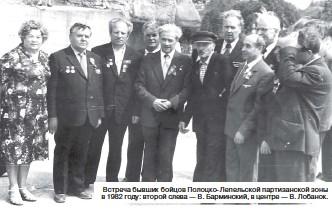 ??  ?? Встреча бывших бойцов Полоцко Лепельской партизанской зоны в 1982 году: второй слева — В. Барминский, в центре — В. Лобанок.