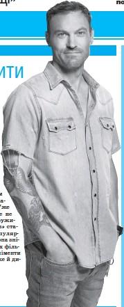 ??  ?? Брайян Остін Грін — зірка «Беверлі-Хіллз». «ДСНСники» Полтавщини на якийсь час стали моделями, позуючи для календаря з благодійною метою