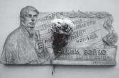 ??  ?? Меморіальна дошка на честь журналіста і нардепа Вадима Бойка.