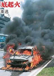 ??  ?? 轎車疑因撞上沙發墊後持續行駛,而導致轎車起火。