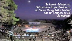 ??  ?? Το Αρχαίο Θέατροτου Πυθαγορείουθαφιλοξενήσειτο 6οSamosYoungArtistsFestival απότις7έωςκαιτις13 Αυγούστου.
