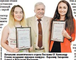 ??  ?? Начальник аналитического отдела Посткома СГ Александр Стоппе поздравил призеров конкурса - Каролину Захаренко (слева) и Анастасию Киселевич.