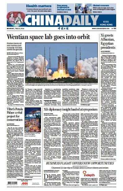 Front page of China Daily newspaper from China