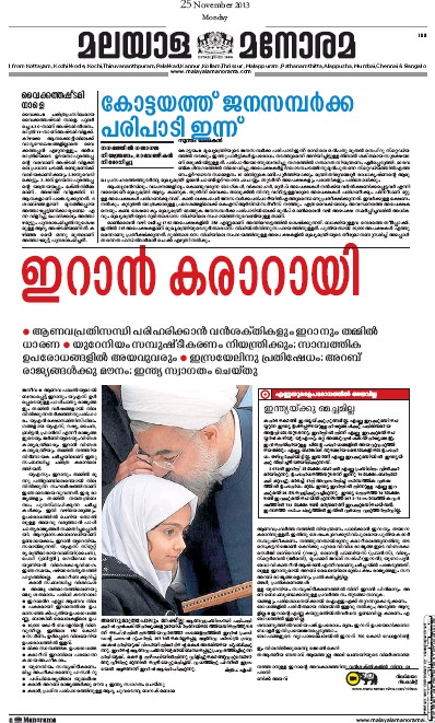 Front page of Malayala Manorama newspaper from India